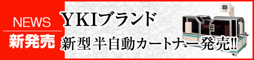 YKT-01新発売