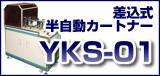 差込式半自動カートナーYKS-01