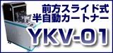 前方スライド式半自動カートナーYKV-01